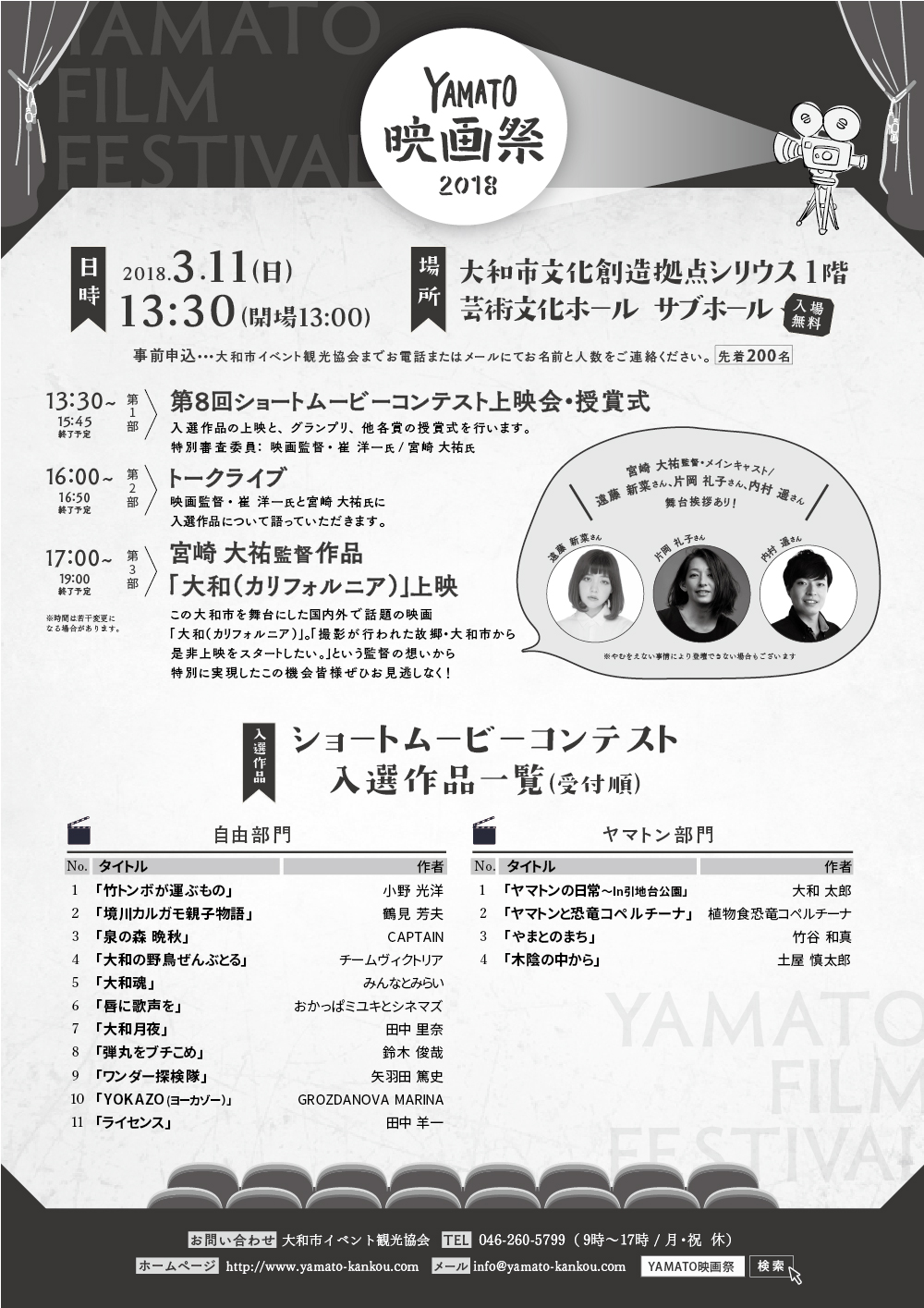 YAMATO映画祭2018_A4チラシ_ウラ0208_2