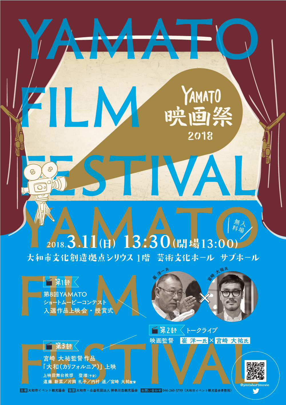 YAMATO映画祭2018_A4チラシ_オモテ_0208