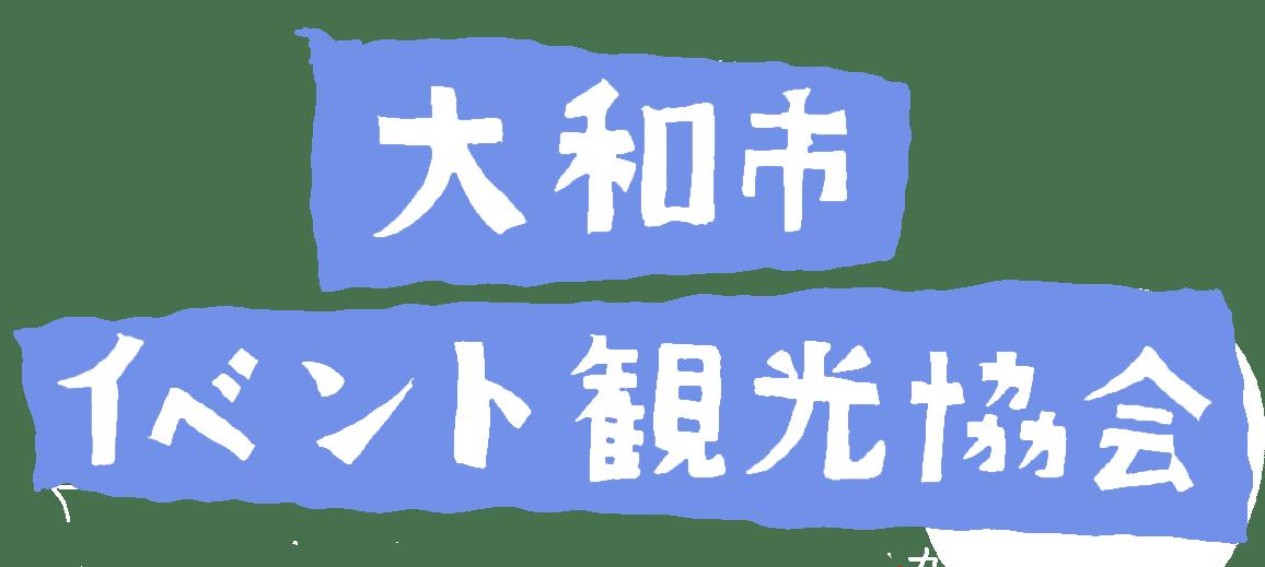大和市イベント観光協会ロゴ