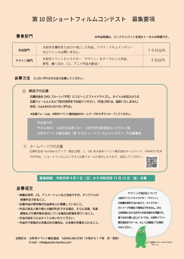 YAMATO FILM FESTIVAL2020