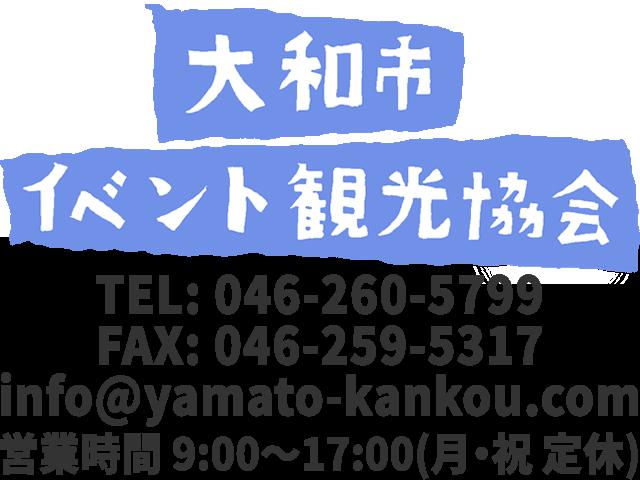 大和市イベント観光協会