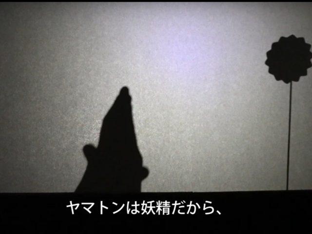 ヒエタチャーハン「影絵deヤマトン」スチル