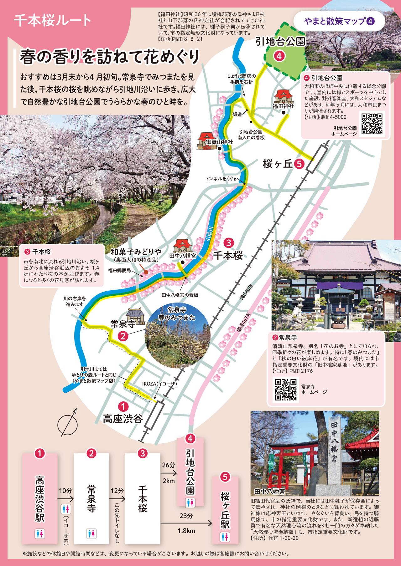 千本桜ルート